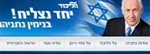 Israel copia la campaña de Obama